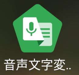 音声 文字 変換 【Windows 10】音声ファイルから無料で文字起こしする方法